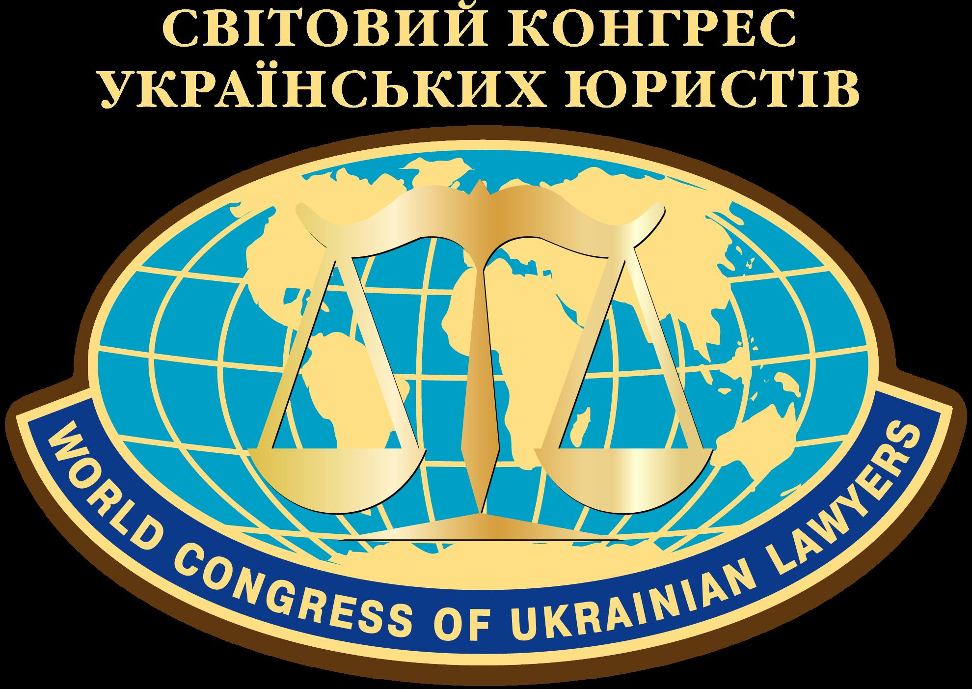 Світовий Конгрес українських юристів